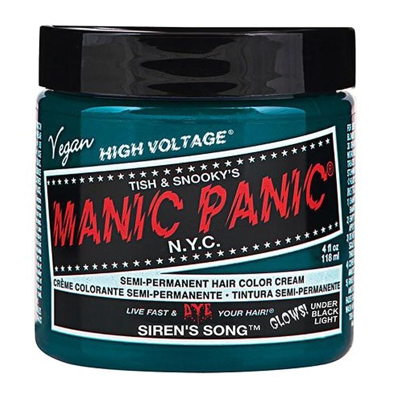 冷酷な咲く祖母スペシャルセットMANIC PANICマニックパニック:SIREN'S SONG (セイレーンズソング)+ヘアカラーケア4点セット