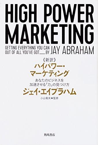 新訳 ハイパワー・マーケティング あなたのビジネスを加速させる「力」の見つけ方の詳細を見る