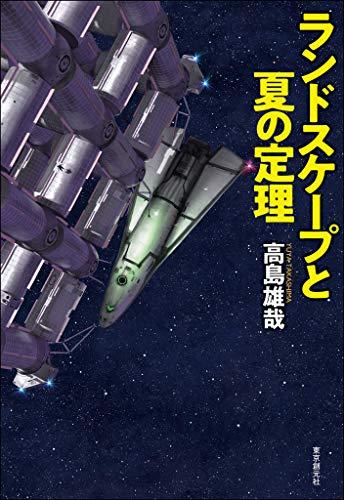 ランドスケープと夏の定理 (創元日本SF叢書)