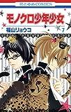 モノクロ少年少女 7 (花とゆめコミックス)