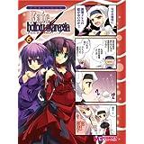 マジキュー4コマ Fate/hollow ataraxia(6) (マジキューコミックス)