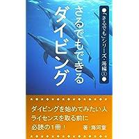 さるでもできるダイビング: ダイビングを始めてみたい人、ライセンスを取る前に必読の1冊 さるでもシリーズ