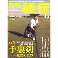月刊 秘伝 2008年 10月号 [雑誌]