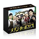 【早期購入特典あり】メゾン・ド・ポリス DVD-BOX(ミニクリアファイル(B6)付)