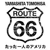 山下智久・ルート66〜たった一人のアメリカ〜 ディレクターズカットエディション [DVD] / 山下智久 (出演)