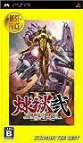 煉獄弐 The Stairway to H.E.A.V.E.N ハドソン・ザ・ベスト - PSP