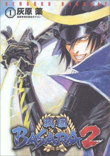 戦国BASARA2 1 (電撃コミックス)の詳細を見る