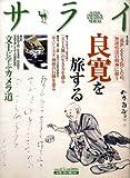 サライ 2009年 2/5号 [雑誌]