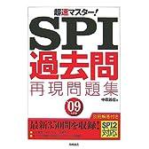 超速マスター!SPI「過去問再現」問題集〈'09年度版〉