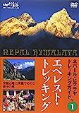ネパール・ヒマラヤトレッキングガイド1 エベレスト・トレッキング~世界の名峰を仰ぎ見...[DVD]
