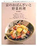京のおばんざいと野菜料理—伝えたい!気取らない普段着のおかず (GAKKEN HIT MOOK)