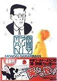 問題サラリーman 5 (ニチブンコミックス)