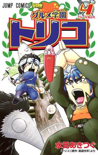 グルメ学園トリコ 4 (ジャンプコミックス)