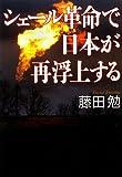 シェール革命で日本が再浮上する