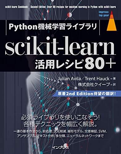 Python機械学習ライブラリ scikit-learn活用レシピ80+ (impress top gear)