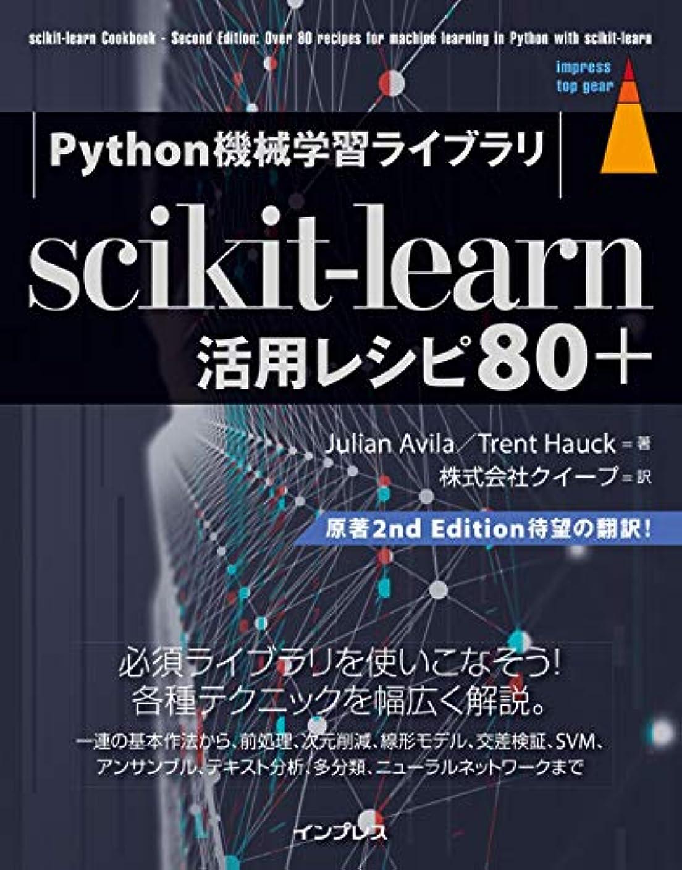 開いたびん性的Python機械学習ライブラリ scikit-learn活用レシピ80+ (impress top gear)