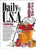 別冊Lightning Vol.122 Daily U.S.A. アメリカの日用品図鑑[雑誌]