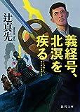 「義経号、北溟を疾る (徳間文庫)」販売ページヘ