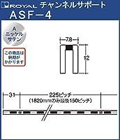 チャンネルサポート 棚柱 【 ロイヤル 】Aニッケルサテンめっき ASF-4 -2400サイズ2400mm【7.8×12mm】シングルタイプ『日時指定・代引は不可』 ≪要納期確認≫