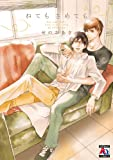 コミックス / せのおあき のシリーズ情報を見る