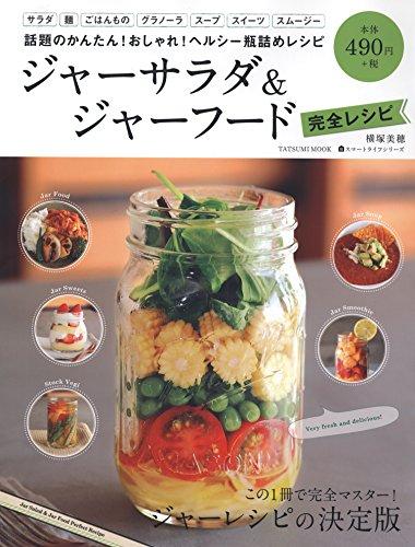 ジャーサラダ&ジャーフード完全レシピ (タツミムック)
