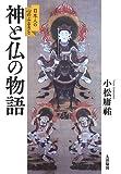 神と仏の物語―日本人の心のふるさと