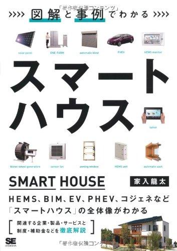 図解と事例でわかるスマートハウスの詳細を見る