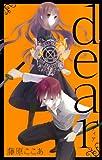 新装版 dear(2) (ガンガンコミックスJOKER)