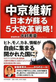 [大村 秀章]の中京維新―日本が蘇る5大改革戦略!