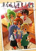 TVアニメ ひぐらしのなく頃に 公式ファンブック