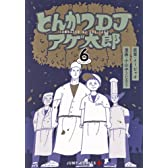 とんかつDJアゲ太郎 6 (ジャンプコミックス)