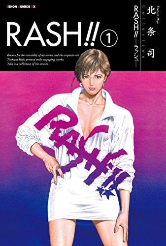 RASH!!の感想