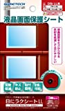 「DSi LL用液晶保護シート『目にラクシートLL』」の画像
