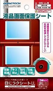 DSi LL用液晶保護シート『目にラクシートLL』