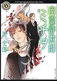 幽霊詐欺師ミチヲ / 黒 史郎 のシリーズ情報を見る