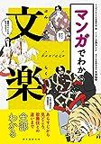 マンガでわかる文楽: あらすじから見どころ、歌舞伎との違いまで全部わかる