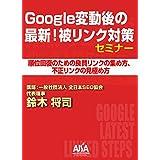 Google変動後の最新! 被リンク対策セミナー[DVD]
