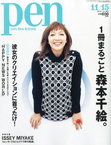 Pen (ペン) 2011年 11/15号 [雑誌]の詳細を見る