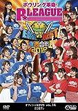 ボウリング革命 P★LEAGUE オフィシャルDVD VOL.14 東西合戦2019[DVD]