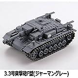 カプセルQミュージアム ワールドタンクデフォルメ6 ドイツ機甲師団編 Vol.2 [3.III号突撃砲F型(ジャーマングレー)](単品)