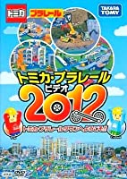 DVD トミカ プラレール プラレール ビデオ 2012
