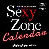 「Sexy Zoneカレンダー2020.4→2021.3(ジャニーズ事務所公認) ([カレンダー])」のサムネイル画像