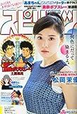 ビッグコミック スピリッツ 2013年 12/9号 [雑誌] -
