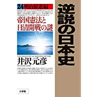 逆説の日本史24: 明治躍進編 帝国憲法と日清開戦の謎