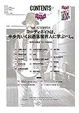 別冊2nd 2nd SNAP(セカンドスナップ)  9 (エイムック 3521 別冊2nd Vol.) 画像