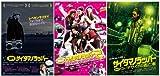 【Amazon.co.jp限定】SRサイタマノラッパー 北関東三部作セット(完全数量限定) [DVD]