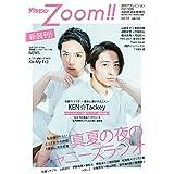 ザテレビジョンZoom!! vol.33