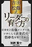 吉田松陰 式 リーダーの育て方: 日本史上最強メンターは、いかにして次世代の指導者を育てたか?