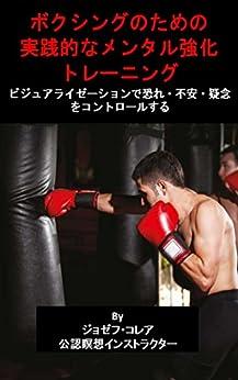 [Correa (公認瞑想インストラクター), Joseph]のボクシングのための実践的なメンタル強化トレーニング: ビジュアライゼーションで恐れ・不安・疑念をコントロールする