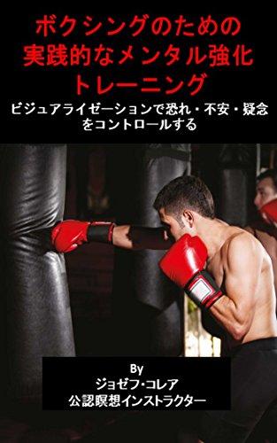 ボクシングのための実践的なメンタル強化トレーニング: ビジュアライゼーションで恐れ・不安・疑念をコント...